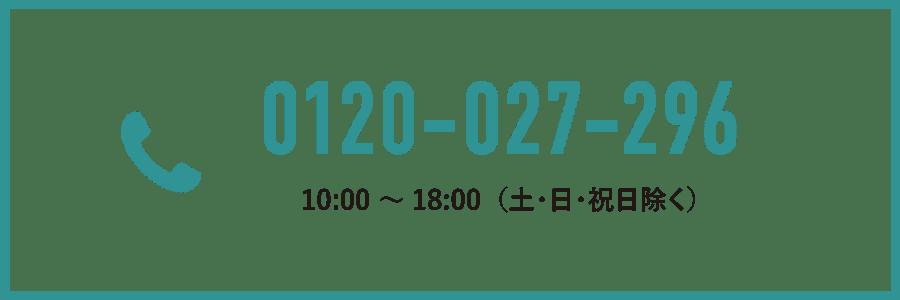 電話予約 0120-027-296 10時〜18:00 土日祝日除く