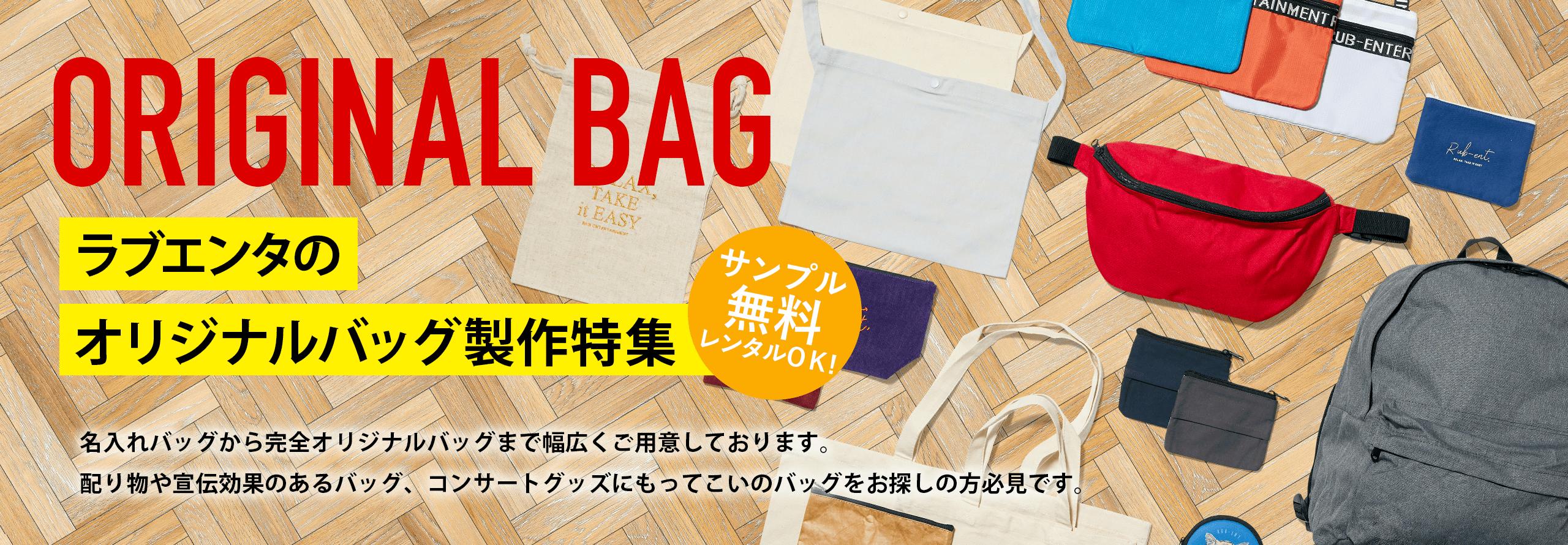 ラブエンタのオリジナルバッグ製作特集