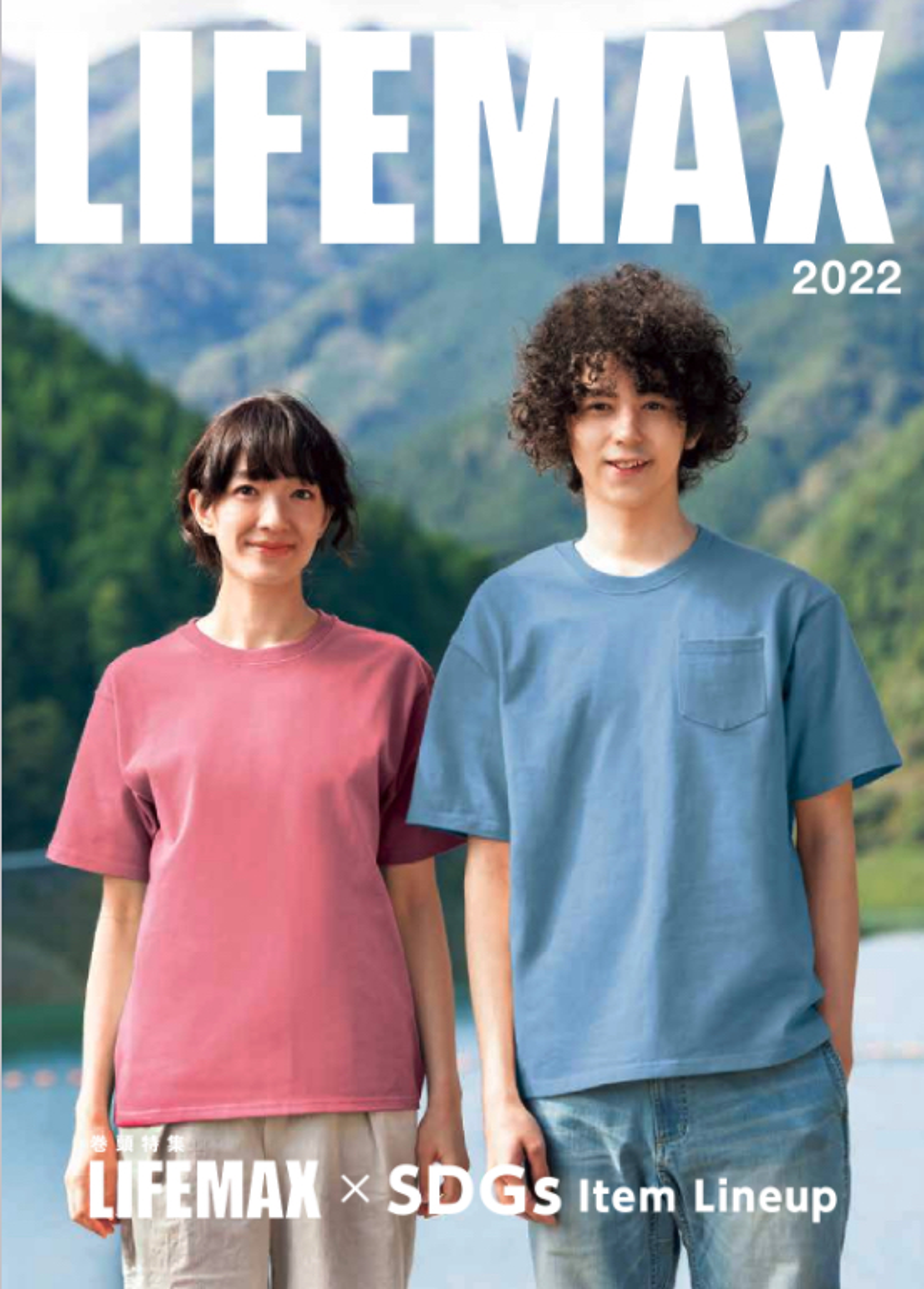 LIFE MAX 2021