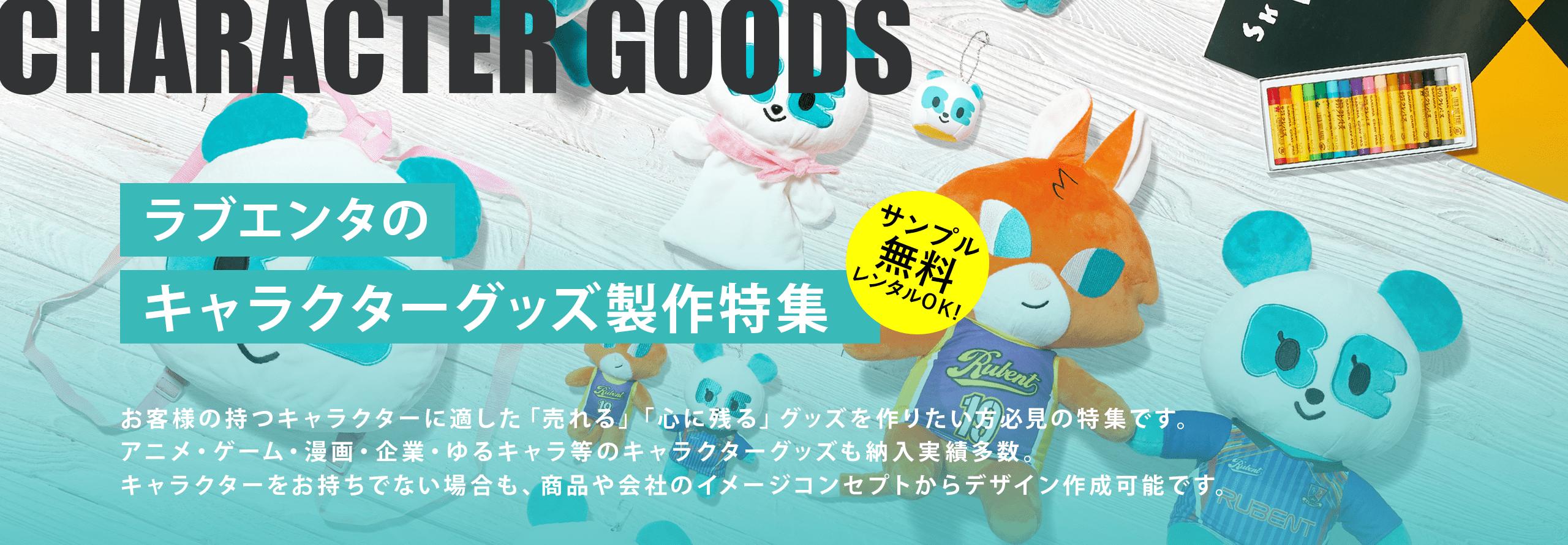 ラブエンタのキャラクターグッズ製作特集 お客様の持つキャラクターに適した「売れる」「心に残る」グッズを作りたい方必見の特集です。アニメ・ゲーム・漫画・企業・ゆるキャラ等のキャラクターグッズも納入実績多数。キャラクターをお持ちでない場合も、商品や会社のイメージ・コンセプトからデザイン作成可能です。
